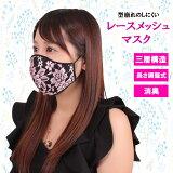 日本製 薔薇刺繍メッシュマスク ピンク 花柄マスク 洗える 在庫あり 夏用マスク ファッションマスク レディース 防臭 消臭 UVカット キャバ嬢 ナイトクラブ おしゃれ オリジナル セクシー ホステス MASK