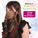 日本製 ナイトマスクフェイスベール ブラック 洗える レース