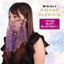 日本製 ナイトマスクフェイスベール パープル 洗える レース
