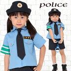 【KIDSモデル 女性警察官】 子供用 ポリス 女性警察官 婦警 コスプレ ペアルック コスプレ衣装 コスチューム 仮装 ハロウィン
