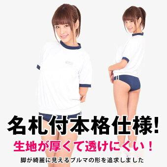 いちにの☆体操着(たいそうぎ)