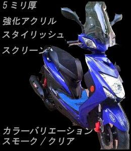 2013年台湾仕様シグナスX用セミロングスモークスクリーン