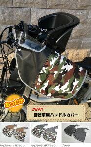 自転車2WAYボア付きハンドルカバー送料無料!!【防寒】【ハンドル】【カバー】【防水】【寒さ対策】【手袋】【グローブ】【電動自転車対応】【オールシーズン対応】【電動アシスト】【変速機】05P07Feb16