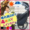 レインカバー 自転車 後ろ チャイルドシート 4WAY 広び...