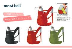 mont・bell ポケッタブルベビーキャリア 【montbell】【モンベル】【抱っこひも】…