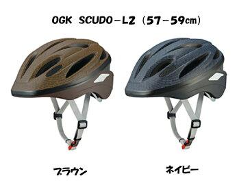 OGK SCUDO−L2 (57−59cm) 【送料無料】【自転車】【大人用】【MTB】【ロード】: