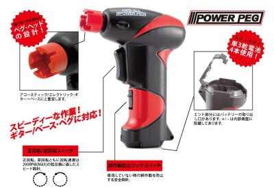 ●ERNIE BALL POWER PEG パワーペグ ワインダーMOTORIZED STRING WINDER