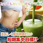 期間限定★送料無料★とってもおいしいフルーツ青汁
