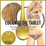 濃縮ココナッツオイル粒