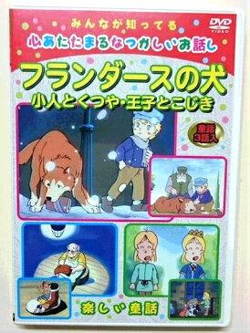 DVDアニメ フランダースの犬お祝いのプレゼントにおすすめ メール便対応可
