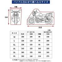 バイクカバー丈夫なバイク車体カバー厚手生地風飛び防止防水防塵耐熱鍵穴盗難防止