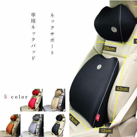 車用ネックパッド 腰クッションセット 腰痛対策 ネックサポート 低反発クッション 首枕 腰枕