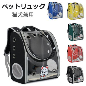 76fc1544a7df97 ペットキャリーバック 透明通気 ペットキャリー ペットリュック ネコ 手提げ 猫犬兼用 小型犬
