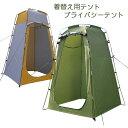 着替え用テント プライバシーテント トイレテント 簡易シャワールーム 防災テント アウトドア キャンプ 日よけ 便利グッズ