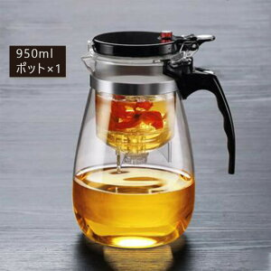 ガラスポット お茶急須 耐熱ガラス 茶器 ティーポット単品耐熱透明 急須水出し茶ポット コーヒーポット PC材質 おしゃれ 950ml 3-4人用