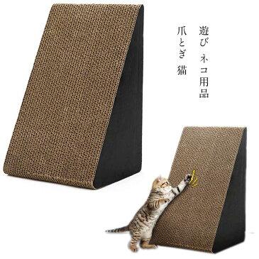 爪とぎ 猫 爪磨き 爪みがき 猫用品 段ボール 三角形 遊び ネコ用品