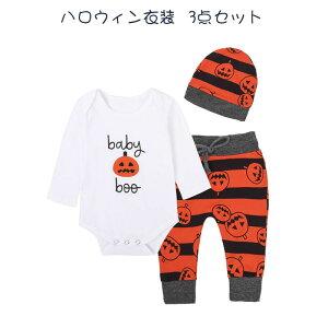 ハロウィン衣装 かぼちゃ ベビー 男の子 3点セット 子供用 仮装 ハロウィーン 幼稚園 キッズ コスプレ コスチューム 子供 コスプレ 仮装