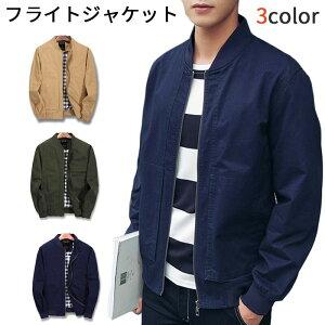 フライトジャケット メンズ ミリタリー ブルゾン 大きいサイズ 防風 アウター 長袖 薄手 コート 秋冬