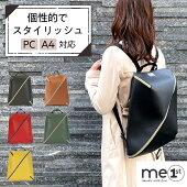 "me1stJapan(ミーファースト)公式ZAINO""ECO(エコ)""イタリア製軽量リュックレディースメンズ大人男女兼用バックパック軽いおしゃれプレゼント畳めるシンプルユニーク親子コンパクトデザイン"