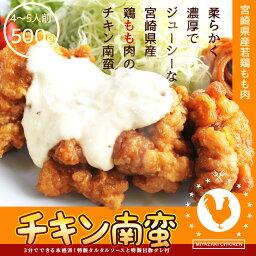 宮崎名物 チキン南蛮(もも肉)500gたっぷり4〜5人前 [ミニナゲット] 冷凍 食品