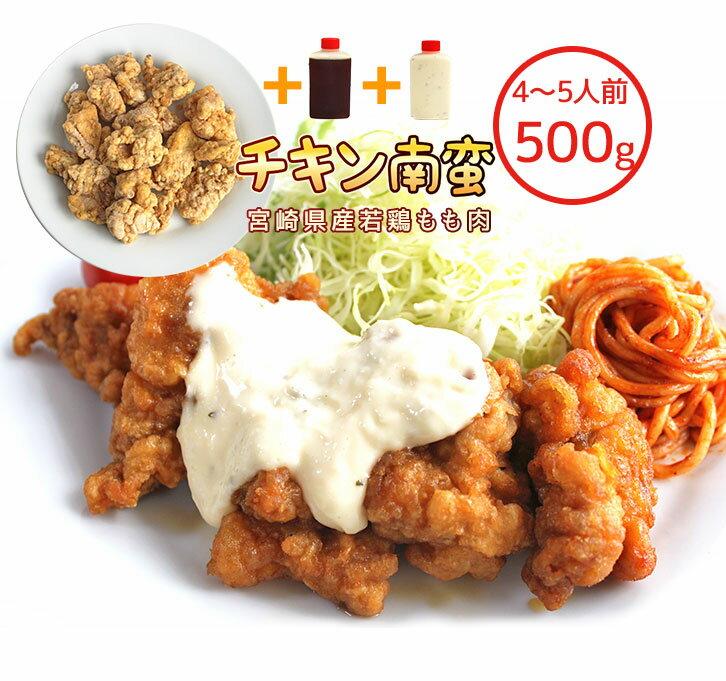 宮崎名物 チキン南蛮(もも肉)500gたっぷり4~5人前 [ミニナゲット] 冷凍