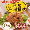 和風唐揚げ 1kg(8人〜10人前) 冷凍 食品