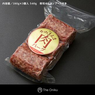 プロが認める牛100%ポーションハンバーグTheOnikuそのまんま肉バーグ180g×15個