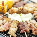 国産 焼き鳥(焼鳥/やきとり) バーベキュー(bbq/BBQ) 肉セット 焼肉セット バイキング50...