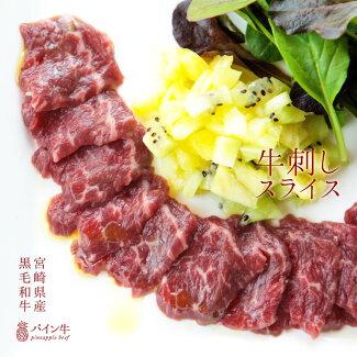 宮崎県産パイン牛牛刺しスライス生食用牛刺し丼にもオススメ牛刺し、ユッケもご用意しております冷凍