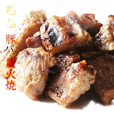 肉のおつまみ 豚バラ炭火焼