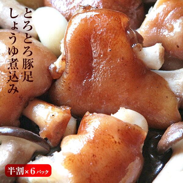 肉のおつまみ九州名物とろとろとんそく(豚足/てびち/チョッパル/トン足)のしょうゆ煮込み半割り×6セット煮込み豚足おかず人気には
