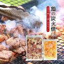 バーベキューセット(bbq/BBQ) キャンプ飯 焼き鳥 鶏の炭火焼き(炭火焼/鳥の炭火焼き/炭火焼き鳥/焼鳥)を作る1kgセット 手作り (やきとり/焼鳥/国産焼鳥 /ヤキトリ) 国産 送料無料 宮崎名物 冷凍 焼肉 お取り寄せグルメ 食品 鶏肉 鳥肉 チキン ミールキット