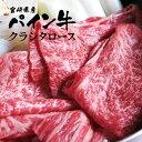 黒毛和牛 パイン牛 クラシタロース すき焼き用400g 食品 1