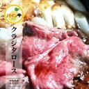 黒毛和牛 パイン牛 クラシタロース すき焼き用400g 食品 3