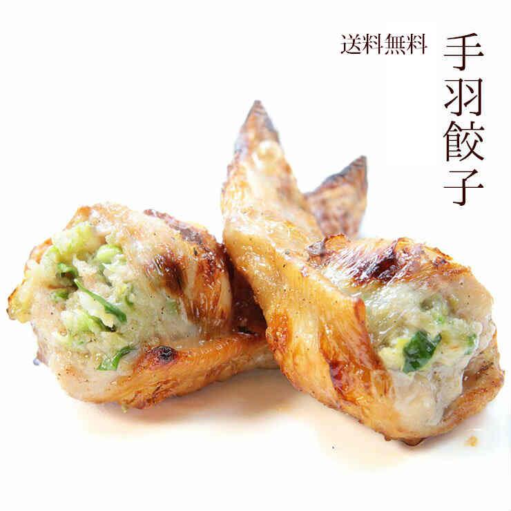 鶏肉, 手羽 () 10(550g)