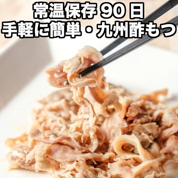 saleセール半額50%OFF酢もつ(酢モツ/すもつ)たれ付きお肉のおつまみ60g×2セットレトルト食品常温保存 簡易包装訳あり