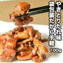 【送料無料】 小分けパック 急速冷凍 若鶏せせり 2kg 希少部位 鶏 鶏肉 国産 宮崎県産