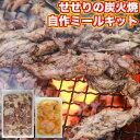 バーベキューセット(bbq/BBQ) キャンプ飯 bbq 食材 セット 肉 焼き鳥 せせりの炭火焼き(炭火焼/鳥の炭火焼き/炭火焼き鳥/焼鳥/小肉/そろばん/ネック)を作る1kgセット 手作り (やきとり/焼鳥/国産焼鳥 /ヤキトリ) 国産 送料無料 宮崎名物 冷凍 コロナ 応援 焼き肉