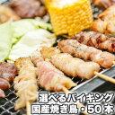 焼き鳥 冷凍(やきとり/焼鳥/国産焼鳥/ヤキトリ/焼とん/串