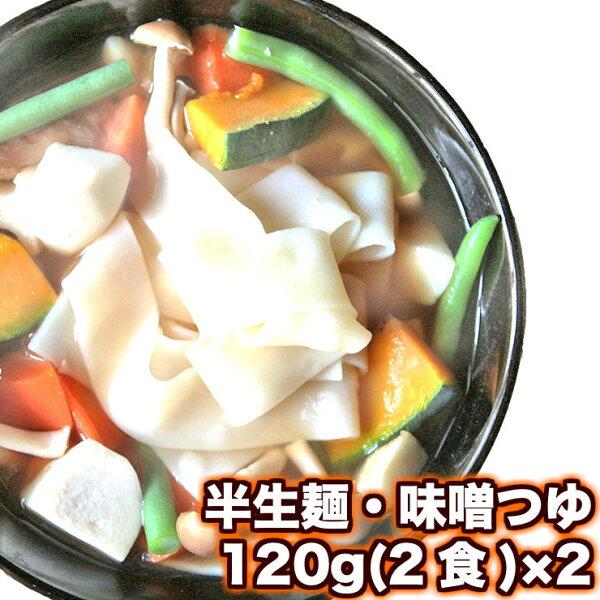 おつまみ大分熊本名物手延べ半生だんご汁(団子汁/だご汁)九州名物120g(2食分)×2お試し人気には訳あり食品お取り寄せグルメ絶