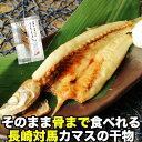 骨まで食べられる 焼き魚 かます 干物 約50g×2枚 カマ