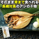 骨まで食べられる 焼き魚 あじ 干物 約50g×5枚 アジ