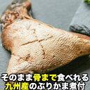 骨まで食べられる 骨まで食べれる魚 ぶりかま 煮付け(ブリ/