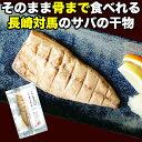 骨まで食べられる 焼き魚 さば 干物 約50g×2枚 サバ