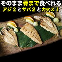 骨まで食べられる 焼き魚 干物 さば2枚 あじ2枚 かます1