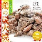 おつまみ 鶏の炭火焼き100g×3パック 宮崎名物 焼き鳥 セット ポイント消化 送料無料 グルメ 珍味