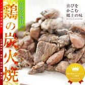 おつまみ 焼き鳥 宮崎名物 鶏の炭火焼100g×3 1000円 ポッキリ