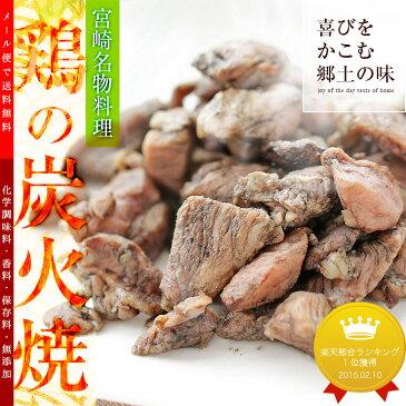 鶏の炭火焼 おつまみ 焼き鳥 宮崎名物 100g×3セット 送料無料