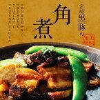 【送料無料】宮崎黒豚の角煮 250g×1個
