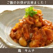 ご飯がススム!宮崎県産鶏鶏キムチ100g【冷凍】【宮崎県産】